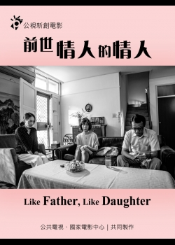 前世情人的情人 Like Father, Like Daughter