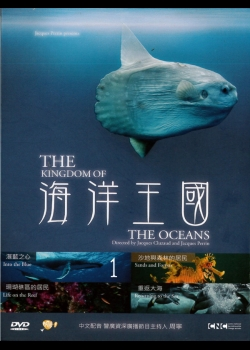 海洋王國 The Kingdom of the Oceans (1)湛藍之心 Into the Blue